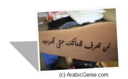 "Arabic Tattoo: ""You never know what you can do until you try."""