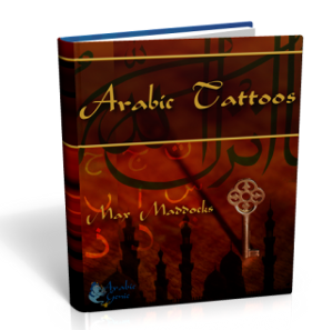 Arabic Tattoos