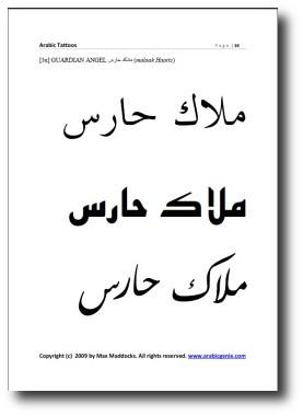 Arabic Tattoos, Unique And Accurate Designs Book   Arabic Genie