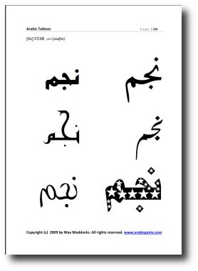 Arabic Tattoos Unique And Accurate Designs Book Arabic Genie - Interesting arabic tattoos meaning pictures