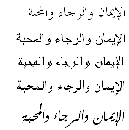"Here is just the phrase ""Faith, Hope, And Love"" in Arabic in different fonts"