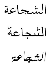 """Courage"" in Arabic"