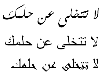 """Don't abandon your dream"" in Arabic"