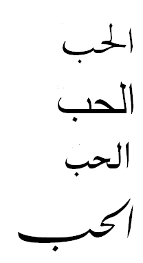 Love in Arabic  which translation is correct Arabic Writing Love
