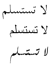 """Don't surrender"" in Arabic"