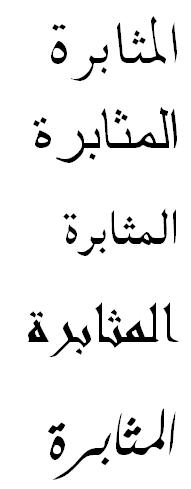 """perseverance"" in Arabic"