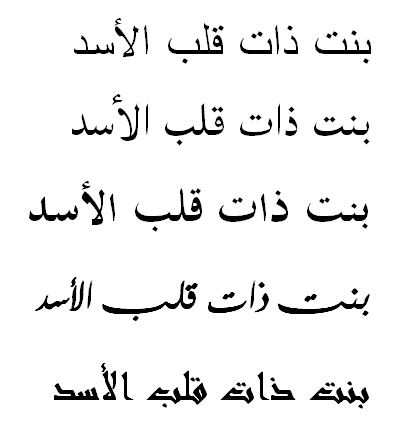 "Here is the phrase ""lion-hearted girl"" in Arabic in five different fonts:"