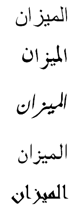 "Arabic Tattoo ""Libra"""