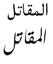 "Arabic Tattoo Design For ""Fighter"""