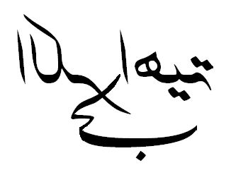 Love-Hate Arabic Calligraphy Design