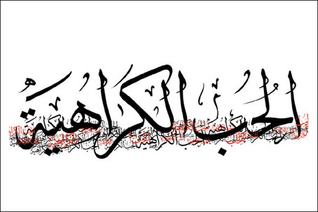 Love Hate Calligraphy