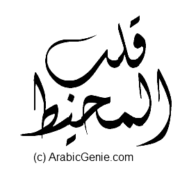 "Arabic Calligraphy for ""Heart of the Ocean"""