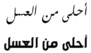 """Sweeter Than Honey"" in Arabic"