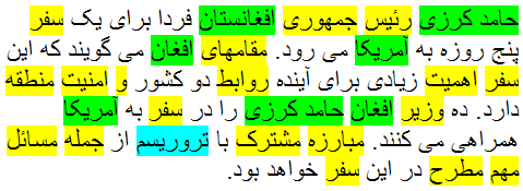 Persian text with Arabic loan words highlighted