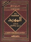 Arabic Dictionary: al-Mawrid