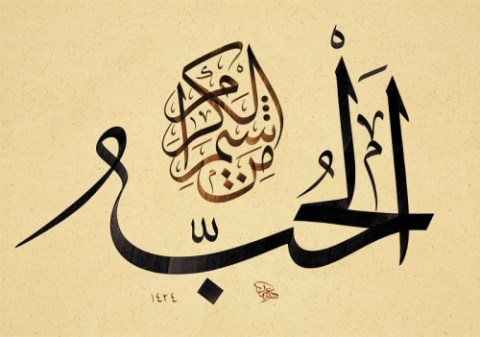 Arabic Calligraphy: Love