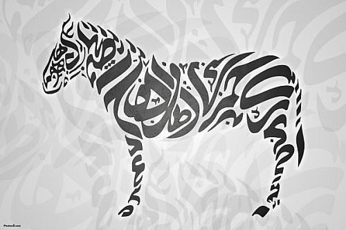 Zoomorphic Horse Calligraphy