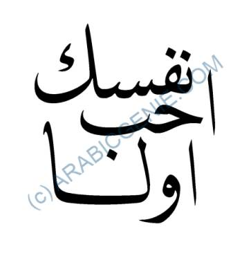 Arabic calligraphic design for Love Yourself First