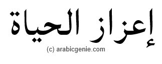 Arabic Design for Appreciate Life