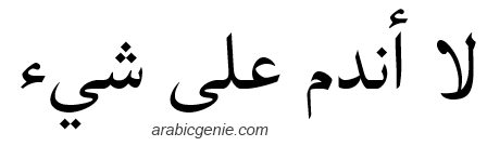 """I don't regret anything"" - Arabic tattoo design"
